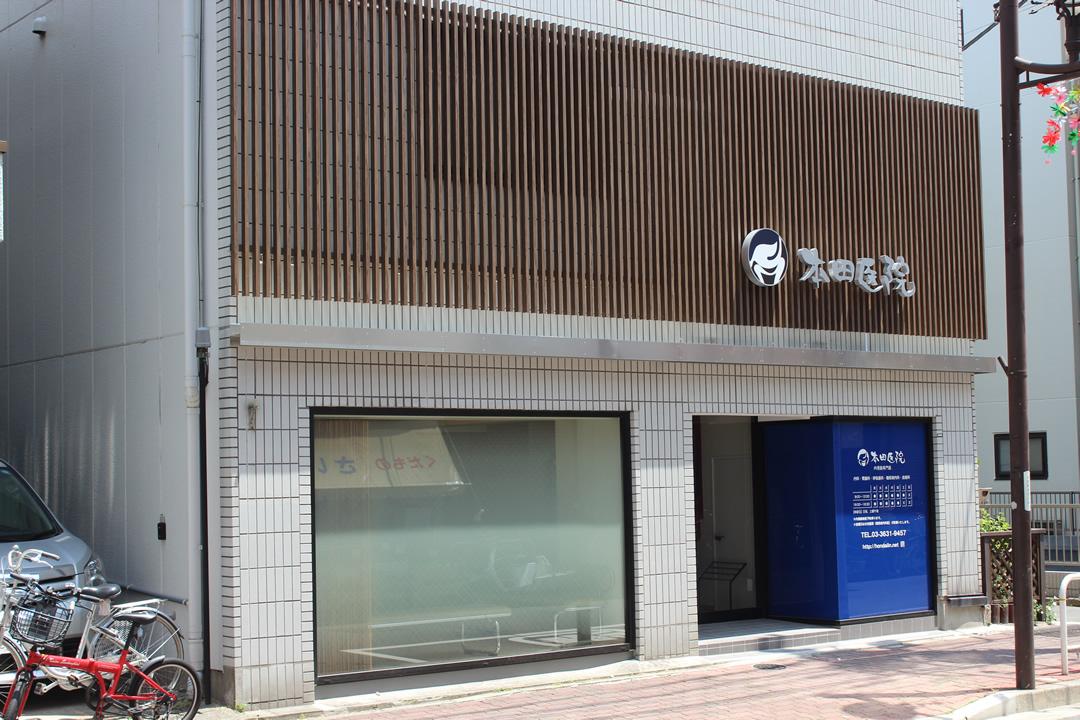 本田医院外観