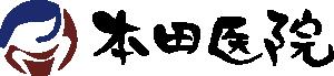 本田医院、胃腸科、内視鏡検査(胃カメラ、大腸カメラ)