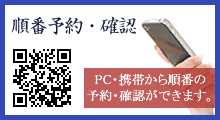 順番予約・確認、PC・携帯から順番の予約・確認ができます。