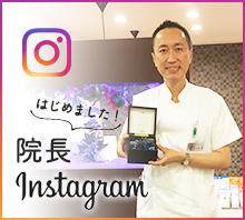 院長Instagram